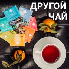 Другой чай